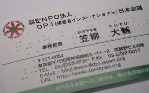 点字名刺の写真
