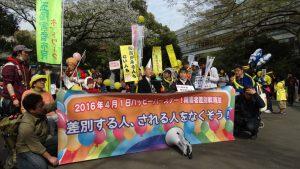 障害者差別解消法施行パレードの様子(2016年3月31日 日比谷公園にて)1