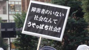 障害者差別解消法施行パレードの様子(2016年3月31日 日比谷公園にて)2