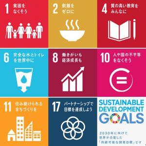 SDGsの一覧表